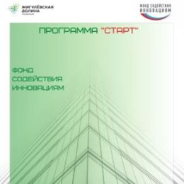 Завершается прием заявок на конкурс «Старт-1» Фонда содействия инновациям