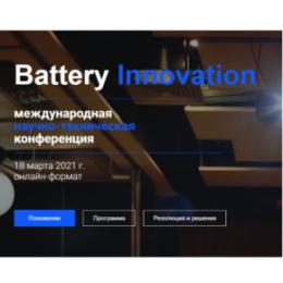 «Battery Innovation 2021» — современные реалии и перспективы развития отрасли
