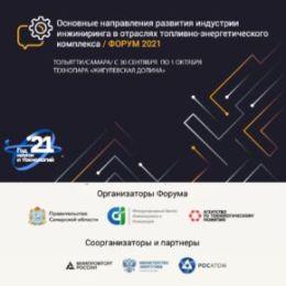Приглашаем на главное инжиниринговое событие-2021