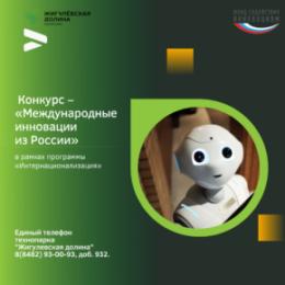 Приглашаем на конкурс «Международные инновации из России»