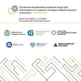 В Тольятти пройдет Третий инжиниринговый Форум-2021