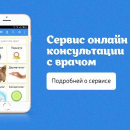 СМИ о нас. «Здравпортал» помогает лечиться по интернету