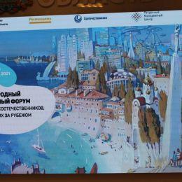 «Жигулевская долина» приняла Международный молодежный форум российских соотечественников