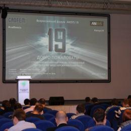 Специалисты РЦИ приняли участие во Всероссийском форуме «ANSYS 19»