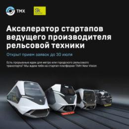 Приглашаем на Первый акселератор стартапов ведущего российского производителя рельсовой техники ТМХ