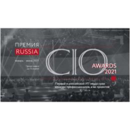 Директор «Жигулевской долины» Александр Сергиенко вошел в состав жюри Премии CIO Awards