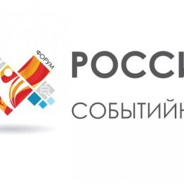 Готовимся к «России событийной»