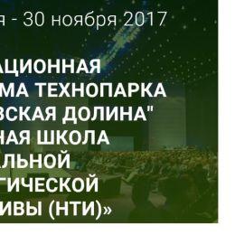 Новости технопарка. В «Жигулёвской долине» стартовала акселерационная программа