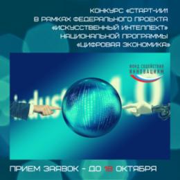 Приглашаем на конкурс «Старт-ИИ-1» (очередь II) в рамках национальной программы «Цифровая экономика»