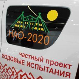 Резиденты «Жигулевской долины» приняли участие в старте межрегионального автопробега «НАО-2020»