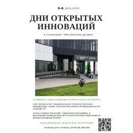 «Жигулёвская долина» приглашает на Дни открытых инноваций