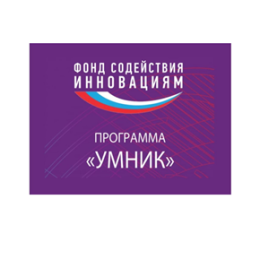Утверждены победители по различным конкурсам программы «УМНИК» 2020-2021 гг.
