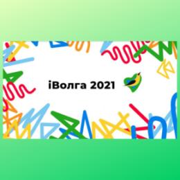 «iВолга 2021» — новый формат, новые идеи