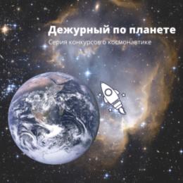 Продлен прием заявок по конкурсу программы Фонда содействия инновациям «Дежурный по планете» (V очередь)