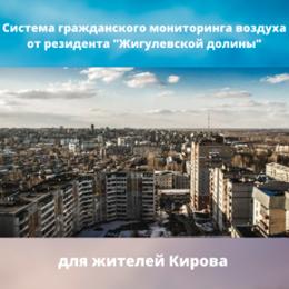 Резидент технопарка «Жигулевская долина» продвигает систему гражданского мониторинга воздуха в Кирове