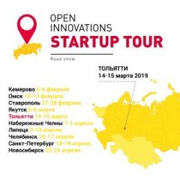 Прием заявок на Open Innovations Startup Tour-2019 продолжается