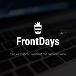 «FrontDays» как визитная карточка Тольятти