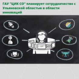 ГАУ «ЦИК СО» планирует заключить соглашение о сотрудничестве в сфере инноваций с Ульяновской областью