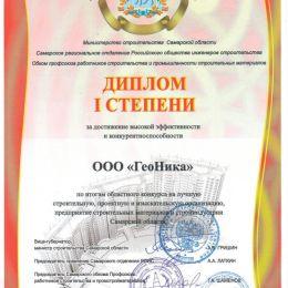 «ГЕОНИКА» — победитель областного конкурса Минстроя