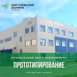 Региональный центр инжиниринга начал оказывать услуги на базе аддитивных технологий