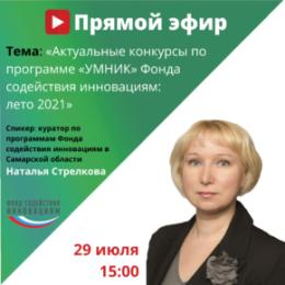 Прямой эфир по программе «УМНИК»
