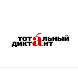 В технопарке напишут «Тотальный диктант»