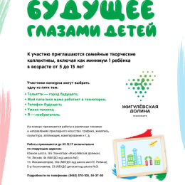 Новости технопарка. В Тольятти стартовал конкурс «Будущее глазами детей»