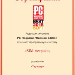 Лучший продукт по версии журнала «PC Magazine»