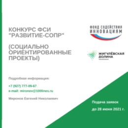 Начался прием заявок по конкурсу «Развитие-СОПР» Фонда содействия инновациям