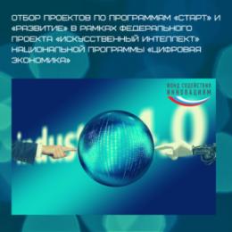 Заканчивается прием заявок на конкурсы в рамках федерального проекта «Искусственный интеллект»