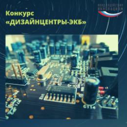 Приглашаем на конкурс Фонда содействия инновациям «ДИЗАЙНЦЕНТРЫ-ЭКБ»