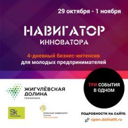 «Жигулевская долина» приглашает на бизнес-интенсив для молодых предпринимателей