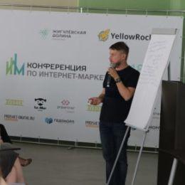 Конференция по интернет-маркетингу прошла в «Жигулёвской долине»