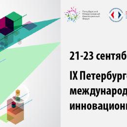 IX Петербургский международный инновационный форум