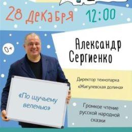 Александр Сергиенко поддержал социальный проект «Дочитаться до звезды»