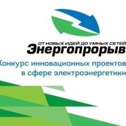 Вниманию резидентов! Продлен прием заявок на конкурс «Энергопрорыв-2019»