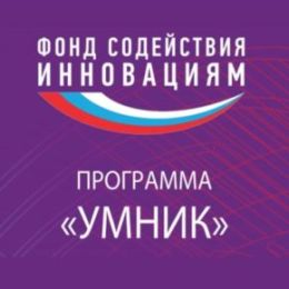 Продолжается прием заявок на конкурсы Фонда содействия инноваций