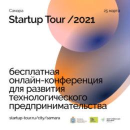 Открыта регистрация на Стартап-тур 2021!