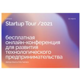 «Жигулевская долина» приглашает на Startup Tour 2021