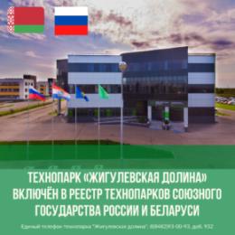 Технопарк «Жигулевская долина» включён в реестр технопарков Союзного государства России и Беларуси
