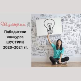 Пять проектов из Самарской области стали победителями всероссийского этапа конкурса «Шустрик»