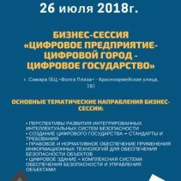 «Интегра-С» приглашает к участию в бизнес — сессии «Цифровой завод»