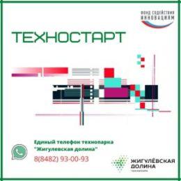 Приглашаем на конкурс «ТехноСтарт» Фонда содействия инновациям