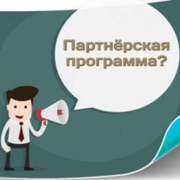 Резидент технопарка Самарской области сформировал партнерскую программу