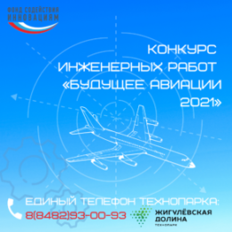 Приглашаем на конкурс инженерных работ «Будущее авиации 2021»