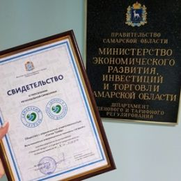 Продукции резидента присвоена символика «Сделано в Самарской области»