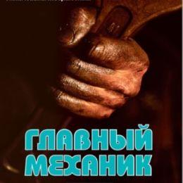 Разработка резидента технопарка на страницах журнала «Главный механик»