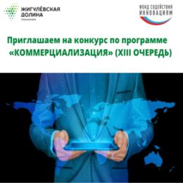 Приглашаем к участию в конкурсе по программе «КОММЕРЦИАЛИЗАЦИЯ» (XIII ОЧЕРЕДЬ) Фонда содействия инновациям