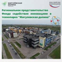 Фонд содействия инновациям — эффективная поддержка