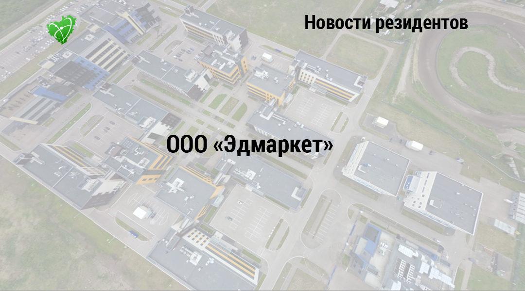 ООО «Эдмаркет»
